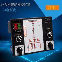 GR55-000 开关柜智能操控装置 说明书