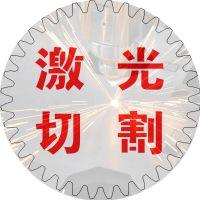 南京激光切割加工