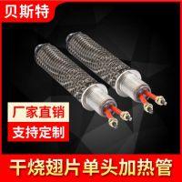 贝斯特直型单头干烧空气加热管热风烘箱电热管220V散热片不锈钢