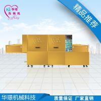 华璟机械科技(图),HJ-X1饭店自动洗碗机,深圳饭店餐厅用洗碗机
