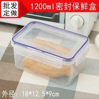 厂家直销长方形带扣密封盒微波炉饭盒冰箱食品保鲜盒广告礼品定做