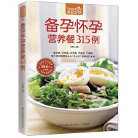 备孕怀孕营养餐315例 食在好吃 怀孕怎么吃 准妈妈食谱 孕妇孕产