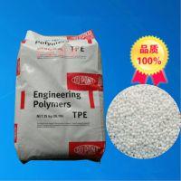 医用级TPE/美国杜邦/5526 耐水解 食品级 热塑性弹性体 TPE原料