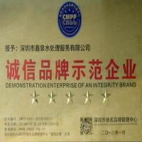 深圳市鑫泉水处理服务有限公司