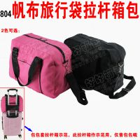 804帆布旅行袋插拉杆箱包斜挎行李包大容手提单肩收纳包订制定做