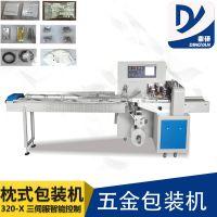 广东揭阳角链合叶包装机,320三伺服枕式多功能包装机封口机一年保修 免费维护