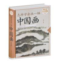 正版包邮 怎样学会画一幅中国画 教你怎样画国画--国画入门绘画基