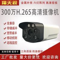 1080P网络高清摄像POE摄像头300万六灯枪机控监手机远程室内监控
