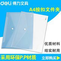 得力5505透明档案袋防水塑料文件袋A4纽扣袋按扣资料袋试卷袋10个