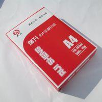 供应贵州A4复印纸70g办公双面打印纸生产厂家
