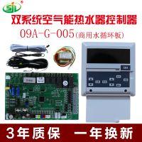 空气能热水器控制器电脑主板通用(商用水循环板)