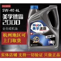 美孚Mobil新速霸2000 5W-40 SN级4L全合成汽车机油 实体正品包邮