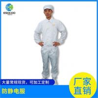 一电通供应白色 蓝色 粉色 藏青色可导电防静电连体服