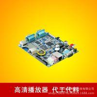 智能网络机顶盒 深圳PCBA板子生产厂家 专业代工代料加工厂