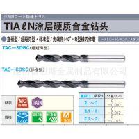日本米思米MISUMI超短刃型硬质合金钻头(先端角140°)TAC-SDBC6
