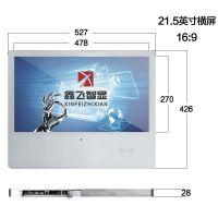 鑫飞智显智慧校园电子班牌 18.5寸数字班牌厂家直销可定制
