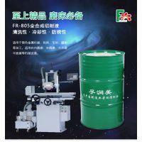 FR-805全合成磨削液 合成磨削液 水基金属磨削液