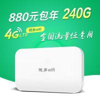 新品热卖全国随身WIFI无线路由器4G包年上网宝批发 支持三网通