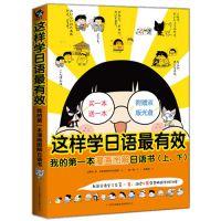 这样学日语 学习方法(附光盘共2册)我的一本漫画图解日语书