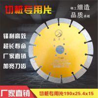 石家庄鑫启点190mm优质切桩专用锯片锋利型干切片金刚石圆锯片生产厂家