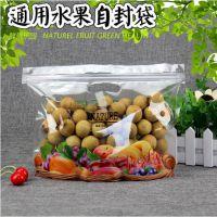 100个水果包装袋批发手提拉链袋定做葡萄保鲜袋24斤装透明自封袋