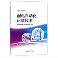 正版 配电自动化运维技术 宁昕 书店 输配电工程、电力网及电力系统书籍