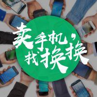 二手手机高价回收 换换回收免费估价