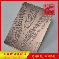 全国304不锈钢蚀刻板 木纹红古铜不锈钢装饰板厂家