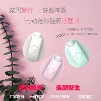 卡诗奇清洗脸神器声波震动按摩电动迷你硅胶洁面仪导入美容仪厂家