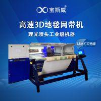 广州任意印TPU膜印花机,TPU透明膜打印机 导带数码印花机