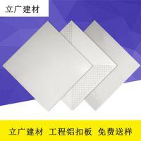 厂家直销铝扣板吊顶450X450 0.8厚 微孔冲孔规格铝扣板定制