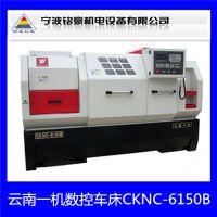 供应云南机床CKNC-40T高速无级数控车床
