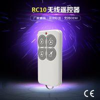 RF433无线红外遥控器 智能遥控器 智能家居系列防盗报警配件