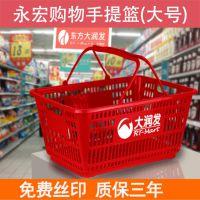 超市卖场水果蔬菜水产购物篮  商用大号塑料手提篮 300个可丝印