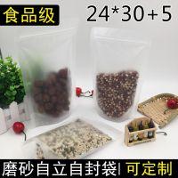 磨砂透明自立自封袋24*30+5 烘焙食品零食包装袋 密封塑料袋批发