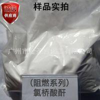 厂家供应 氯桥酸酐/聚氨酯和环氧树脂反应型阻燃剂/115-27-5