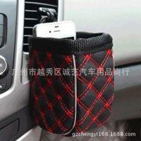 红酒款 风口杂物袋手机袋置物袋收纳袋 汽车用品 2色可选
