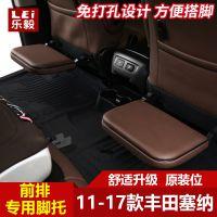 适用于11-18款丰田塞纳前排脚托sienna加装座椅脚托腿托改装配件