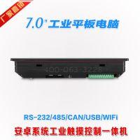 供应 7.0寸安卓工业平板电工控机 一体机工业平板电脑 批发