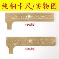 厂家批发手表工具纯铜卡尺单刻度卡尺双刻度卡尺0~88mm手表配件