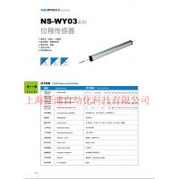 上海天沐传感器 WY03 直线位移 授权代理
