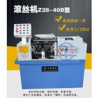 厂家供应Z28-40B型滚丝机液压滚丝机螺纹加工机床液压滚丝机