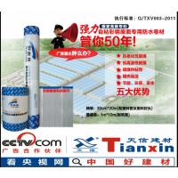 供应彩钢屋面专用防水补漏材料 一撕一贴施工简便