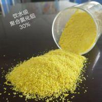 旺林工厂直销 优质聚合氯化铝PAC26/28/30含量污水处理药剂