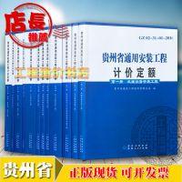 现货供应 2016年 贵州省通用安装工程计价定额全12册