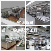 商用厨房工程 智派商厨 专业承接厨房配套工程