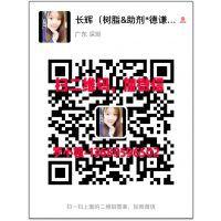 中山供应PU光油/油墨抗油剂BNK-JD101(固含量100%)