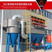 除尘器MC系列环保脉冲布袋除尘器设备 工业空气净化器