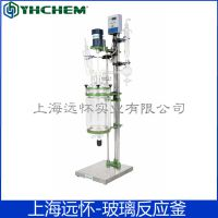 10L 反应釜 玻璃反应釜 单层反应釜 上海远怀 厂家直销