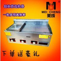 正品时尚商用扒炉炸炉一体机电扒炉手抓饼机器铁板烧设备油炸锅